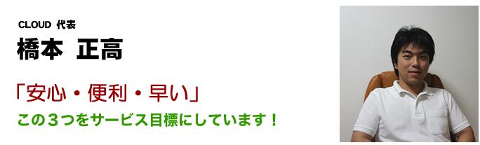 奈良のパソコン修理・製作・レスキューCLOUD(クラウド) 橋本 正高