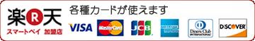 クレジットカード各種が使えます
